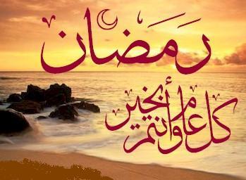 تهنئه بقرب رمضان االاداره المنتدي روعه الخليج