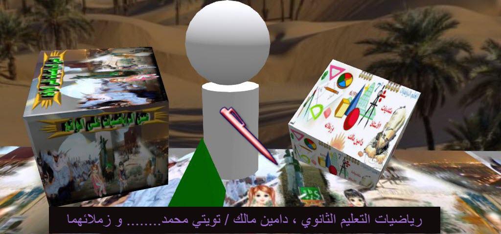 رياضيات التعليم الثانوي ،  دامين مالك  / تويتي محمد........ و زملائهما