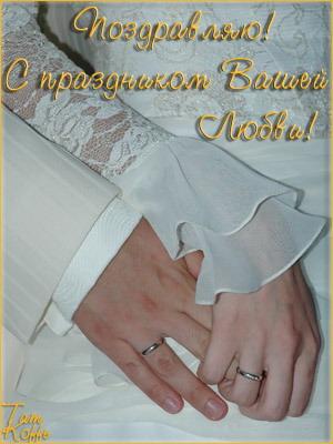 Поздравление в стихах с никахом на русском 27