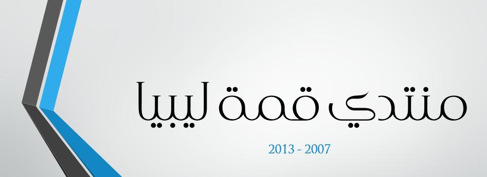 منتديات قمة ليبيا | Top-Libya