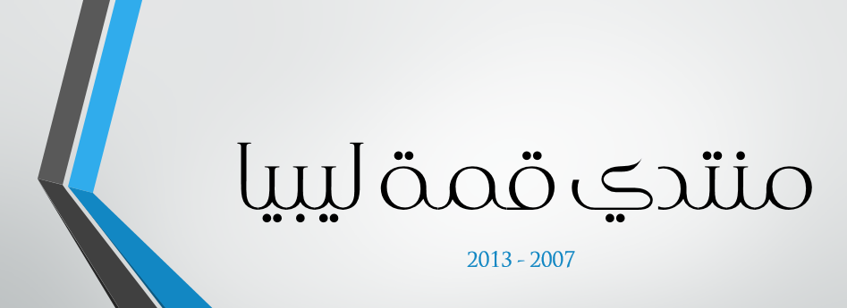 ������� ��� ����� | Top-Libya