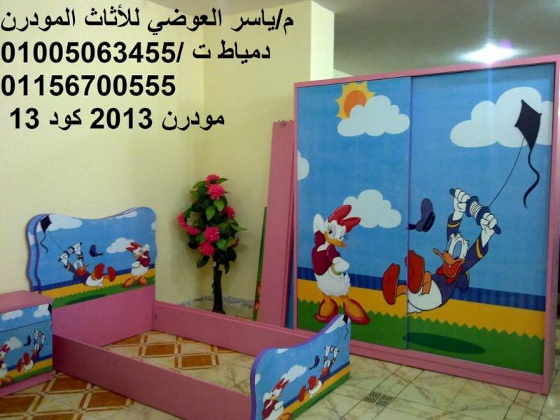 تصميمات فريدة أطفال مودرن 2014