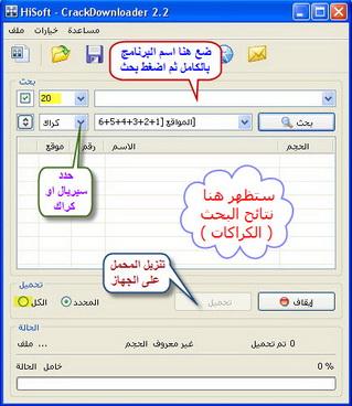 برامج لتحميل كراكات وسيريالات البرامج crack_10.jpg