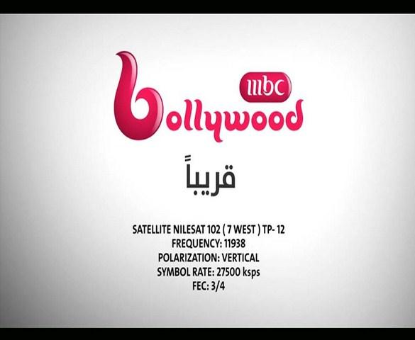 #تردد قناة ام بي سي بوليود - MBC Bollywood - علي نايل سات