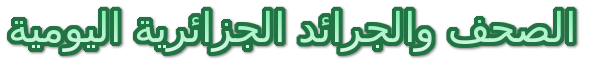 الصحف والجرائد الجزائرية | اخبار الجزائر اليوم الخميس 25  مايو 2017