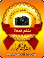 وسام دورة التصوير الفوتوغرافي للمبتدئين - منظم الدورة