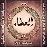 وسام العطاء 2013