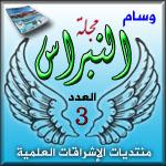 وسام مجلة النبراس 3