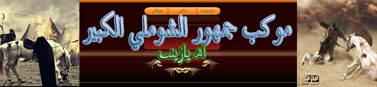أعلام موكب جمهور الشوملي الكبير