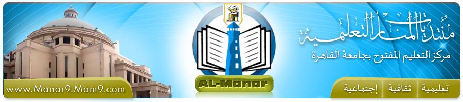 جامعة القاهرة للتعليم المفتوح - منتديات  المنار  التعليمية