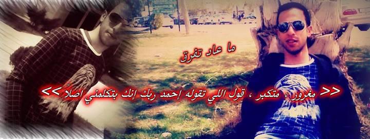 عمار احمد بني حمد