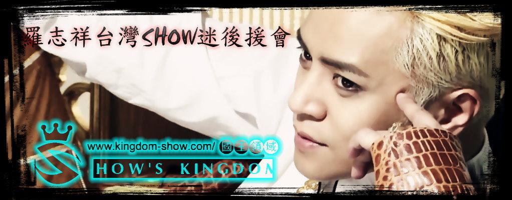 Show's Kingdom國王領域