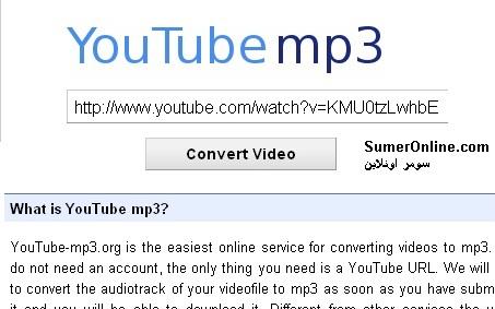 تحميل برنامج تحويل اغاني من اليوتيوب الى mp3