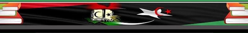 منتدى الحوار الهادف والبناء خاص بطلبة ليبيا فرع مصر