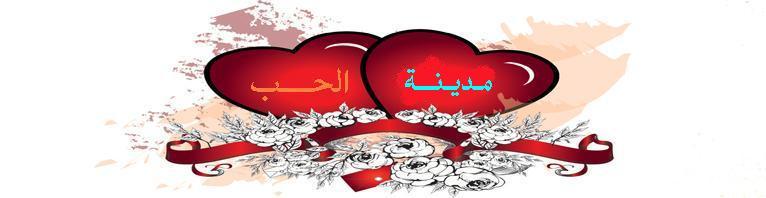 زواج مدينة الحب