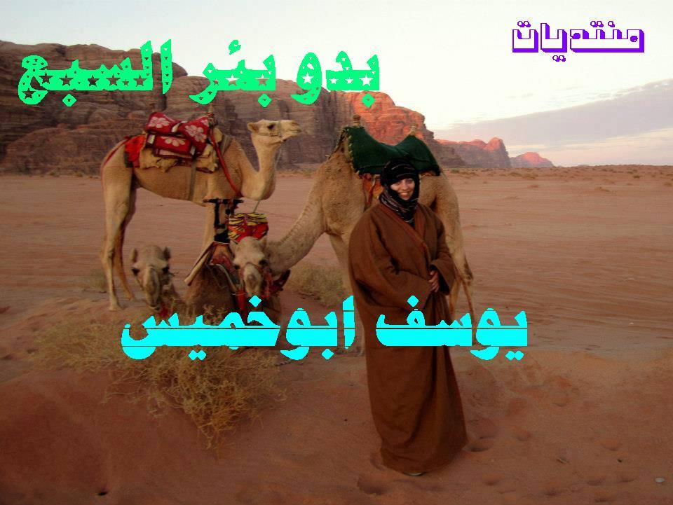 منتديات  يوسف ابوخميس الجروان  للخمايسه  وابناء قبائل وعشائر الجروان
