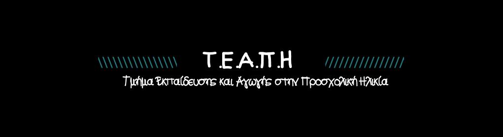 ΤΕΑΠΗ Αθηνών
