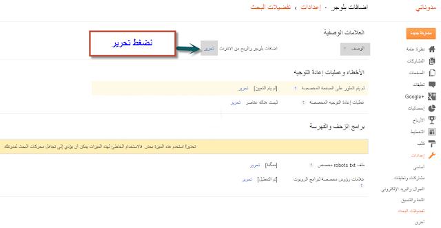 التعديلات اللازمة لاي مدونة جديدة من أجل التقدم في محركات البحث العالمية 1_copy18.png