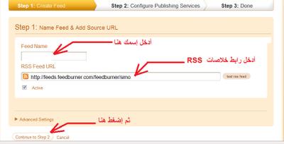 أفضل طريقة مجربة لنشر مواضيع مدونتك على الفيسبوك والتويتر تلقائيا 3_copy22.png