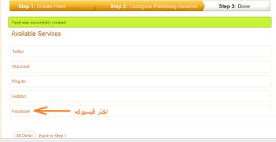 أفضل طريقة مجربة لنشر مواضيع مدونتك على الفيسبوك والتويتر تلقائيا 6_copy19.png