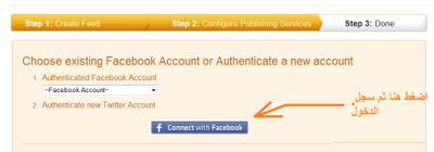 أفضل طريقة مجربة لنشر مواضيع مدونتك على الفيسبوك والتويتر تلقائيا 7_copy16.png