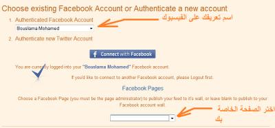 أفضل طريقة مجربة لنشر مواضيع مدونتك على الفيسبوك والتويتر تلقائيا 8_copy16.png