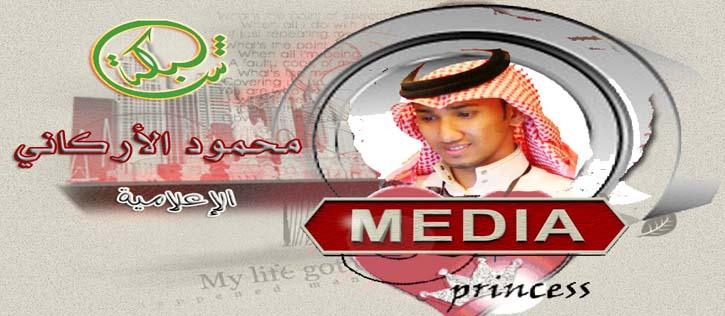 شبكة  محمود الأركاني الإعلامية