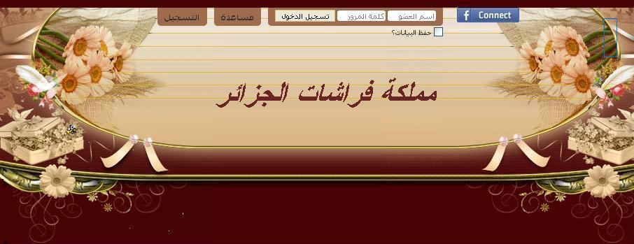 منتدى فراشات الجزائر