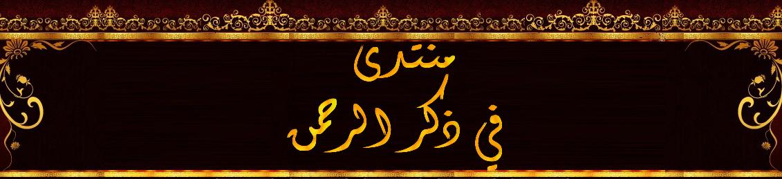 في ذكر الرحمن