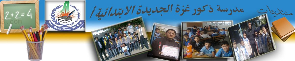 مدرسة ذكور غزة الجديدة الابتدائية أ للاجئين