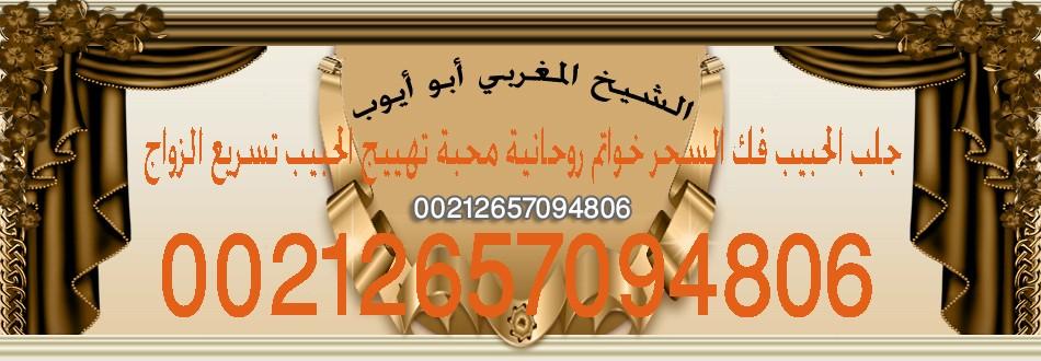 شيخ مغربي ابو أيوب لجلب الحبيب 00212657094806