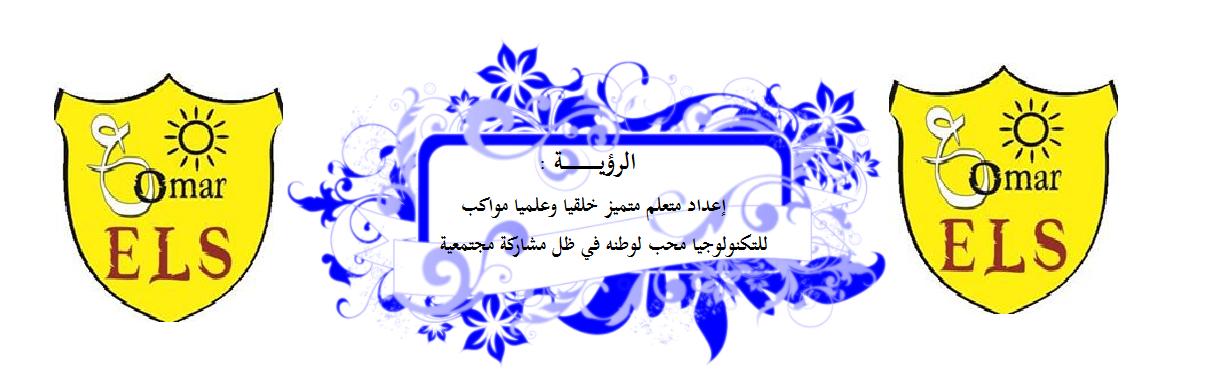 مدرسة عمر بن الخطاب التجريبية لغات (متعددة المراحل) بكفرالدوار