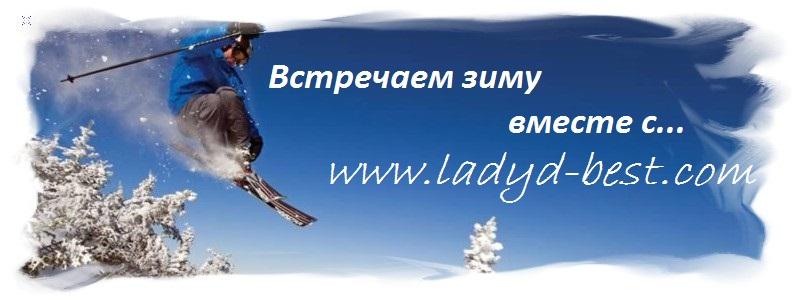 www.ladyd-best.com