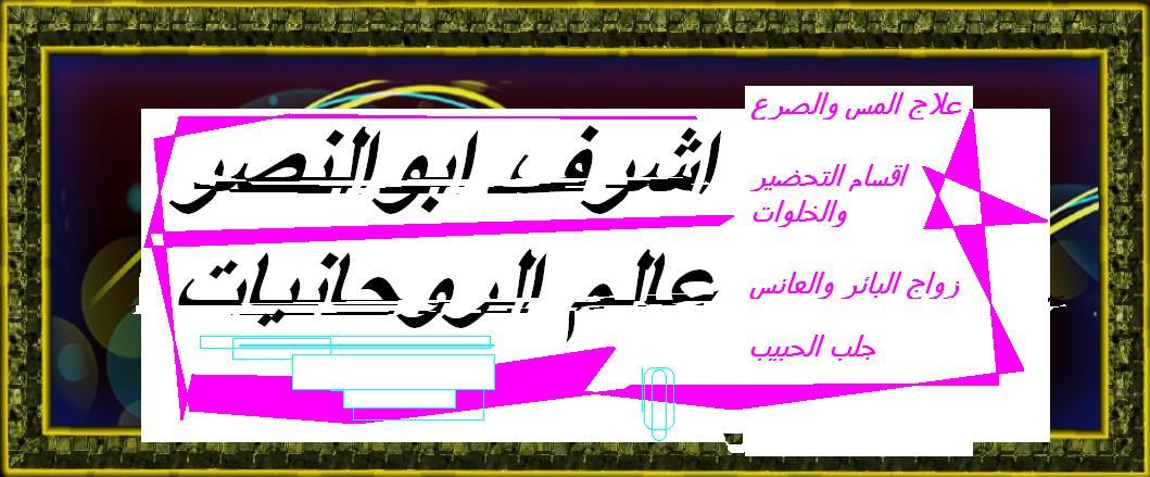اشرف بيك ابوالنصر   عالم  الروحانيات