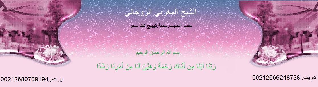 الشيخ المغربي المعالج الروحاني   00212680709194