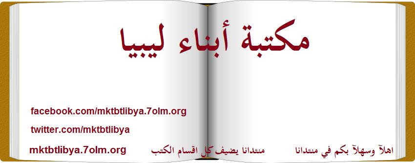 مكتبة أبناء ليبيا