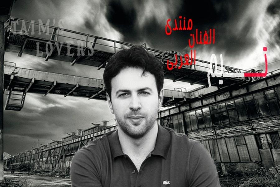 منتدى الفنان العربى تيم حسن