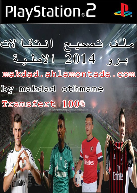 Tlcharger patch pes 2011 transfert 2015