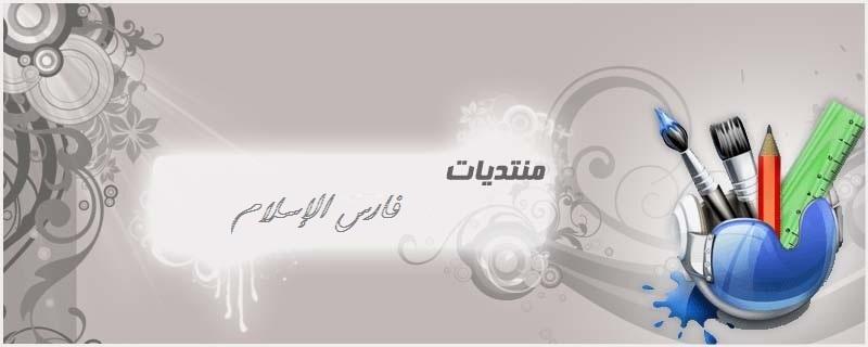 منتديات فارس الإسلام