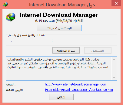 الانترنت Internet Download Manager 6.19 Build الاخير,2013 2014-018.png