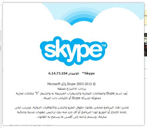 بوابة بدر: برنامج الشات العملاق Skype 6.14.73.104 Final اصداره الاخير,2013 2014-041.png
