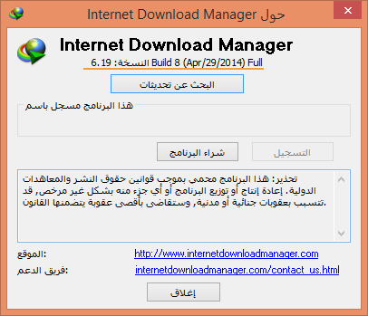 الانترنت Internet Download Manager 6.19 Build Final الاخير,2013 2014-058.png