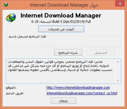 الانترنت Internet Download Manager 6.19 Build الاخير,بوابة 2013 2014-064.jpg