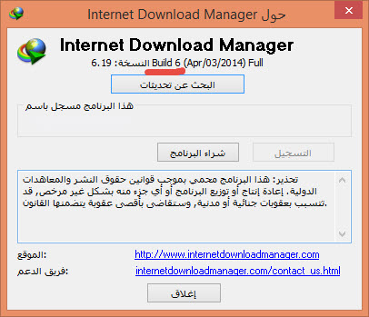 Internet Download Manager 6.19 Build Final,بوابة 2013 2014-065.jpg