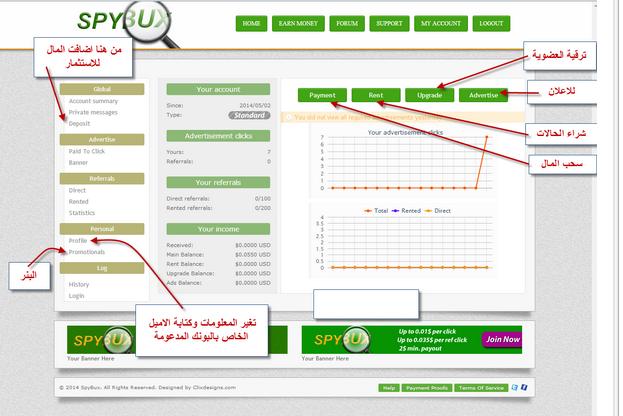 اثبات الدفع جديد العملاقه spybux 2014-072.png