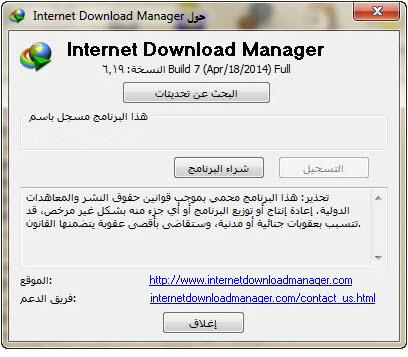 الانترنت Internet Download Manager 6.19 Build Final الاخير,2013 2014-100.jpg