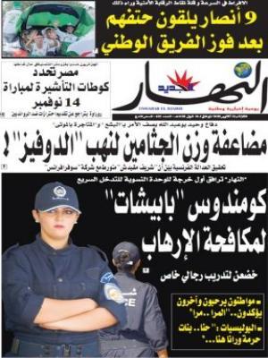 el chourouk el youmi pdf
