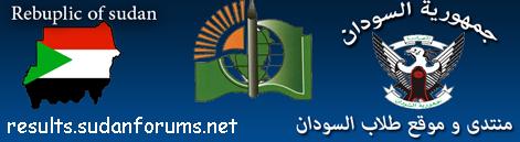 نتيجة دليل ونسب القبول للجامعات السودانية للعام admission.gov.sd 2014