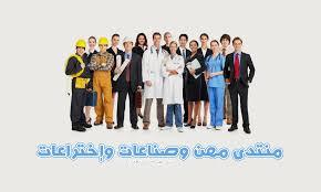 مهن وصناعات وإختراعات