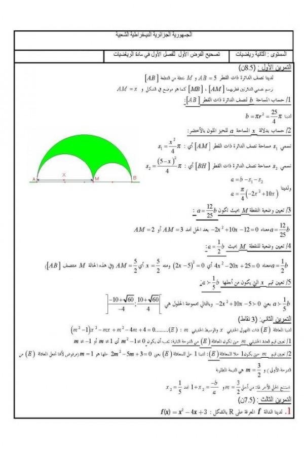 فرض في مادة الرياضيات مع التصحيح الثانية ثانوي 32098011.jpg